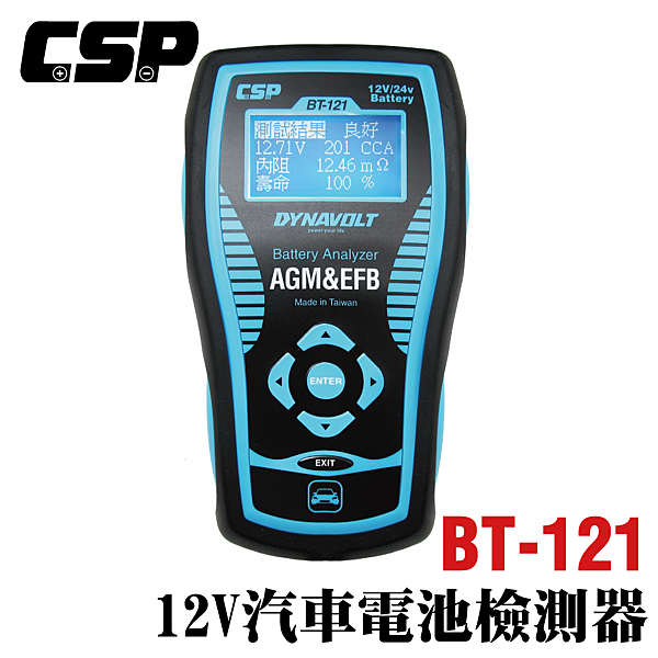 BT121汽車用車輛電池檢測器12V&24V /汽車電池測試器/電瓶測試器/三項檢測/CCA/電壓/極板阻抗 CSP進煌