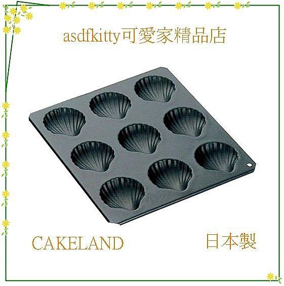 廚房【asdfkitty】日本CAKELAND貝殼烤模型9連-傳熱快又均勻-日本製
