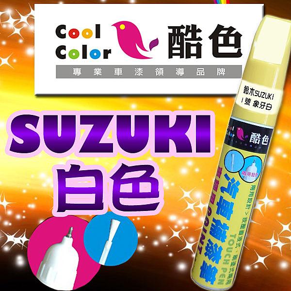 SUZUKI 白色車款專用,酷色汽車補漆筆,各式車色均可訂製,車漆烤漆修補,專業色號調色