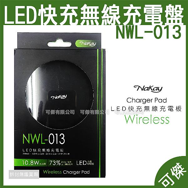 Nakay LED快充無線充電板 NWL-013 充電板 10.8W大功率 充電盤 充電器 支援iPhoneX 送插頭