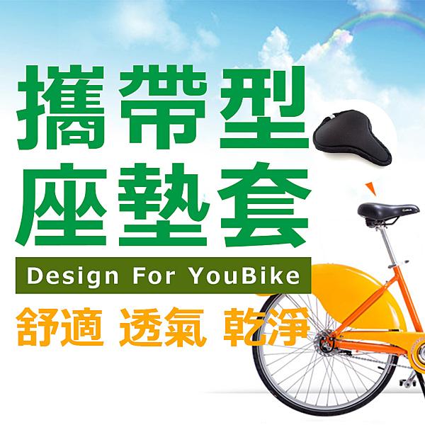【腳踏車坐墊套】團購 MIT台灣製 椅墊套 UBike IBike 單車椅套 減壓套 自行車座墊 坐墊椅套