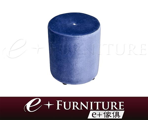 『 e+傢俱 』BS55 烏蘇拉 Ursula 水鑽造型 素面 圓椅 | 化妝椅 | 腳椅 | 矮凳 | 小椅 布質