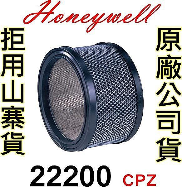 恆隆行代理 Honeywell 原廠CPZ濾心 22200/17450/18450/43300 愛用公司貨.有保證【刷卡分期+免運費】