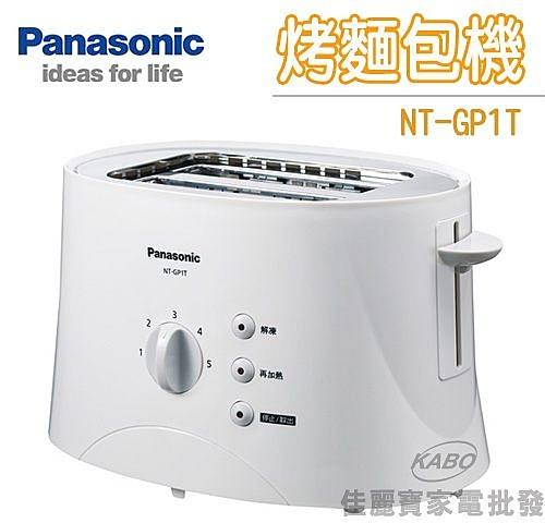 【佳麗寶】-(Panasonic國際)烤麵包機【NT-GP1T】