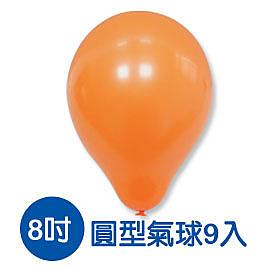 珠友 BI-03015 台灣製- 8吋圓型氣球汽球/小包裝
