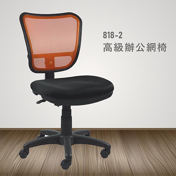 【100%台灣製造】818-2高級辦公網椅 會議椅 主管椅 員工椅 氣壓式下降  休閒椅 辦公用品