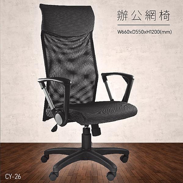 【100%台灣製造】大富 CY-26 辦公網椅 會議椅 主管椅 董事長椅 員工椅 氣壓式下降 舒適休閒椅