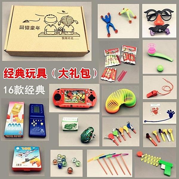 玩具 80后懷舊玩具大禮包90后童年回憶小時候的玩具70年代禮盒裝-快速出貨