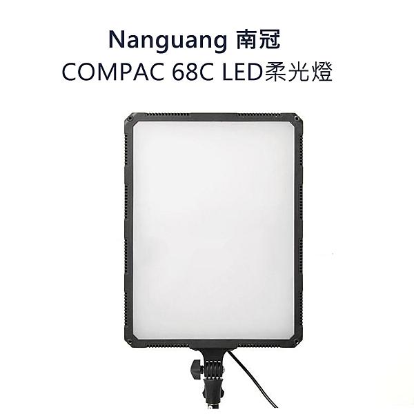 黑熊數位 Nanguang 南冠 Compac 68B 雙色溫平板燈 68C 影視燈 補光燈 攝影燈 棚拍