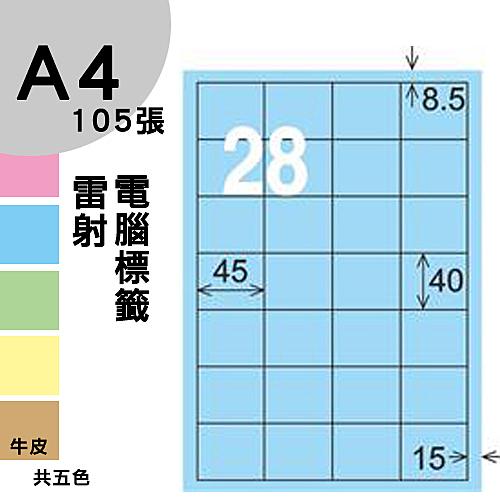 龍德 電腦標籤紙 28格 LD-845-B-A  淺藍色 105張  影印 雷射 噴墨 三用 標籤 出貨 貼紙