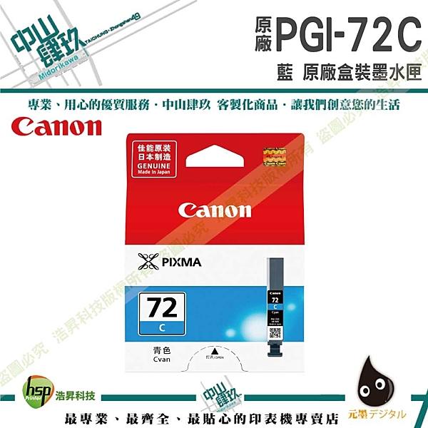 CANON PGI-72 C 藍 原廠盒裝 PRO-10 IAMC11