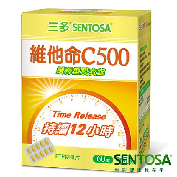 三多 維他命C500緩釋型膜衣錠 60錠【德芳保健藥妝】