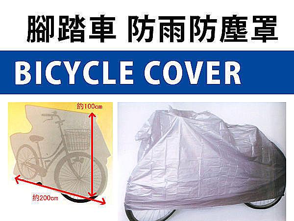 日本設計 腳踏車防塵罩 腳踏車防塵袋 腳踏車防雨罩 防竊 防髒污【SV3621】BO雜貨