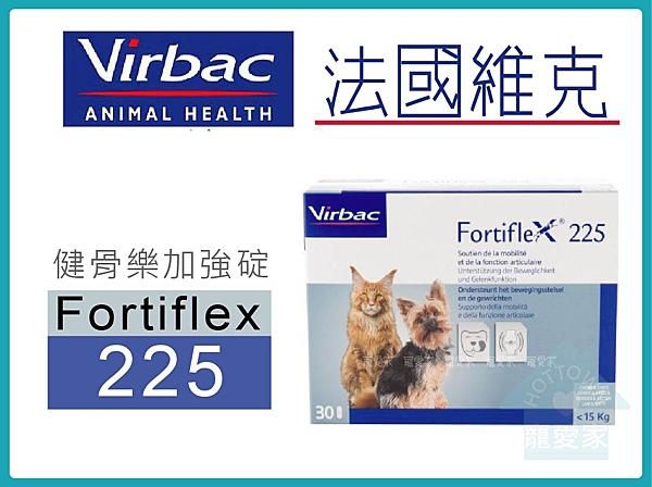 ☆寵愛家☆法國維克健骨樂Fortiflex225/盒