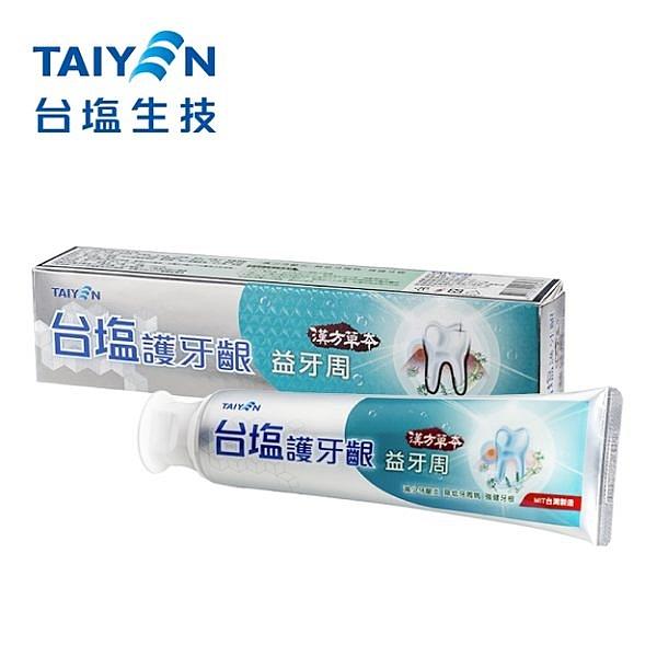 台塩 護牙齦 (漢方草本) 益牙周牙膏 140g/條 (購潮8)