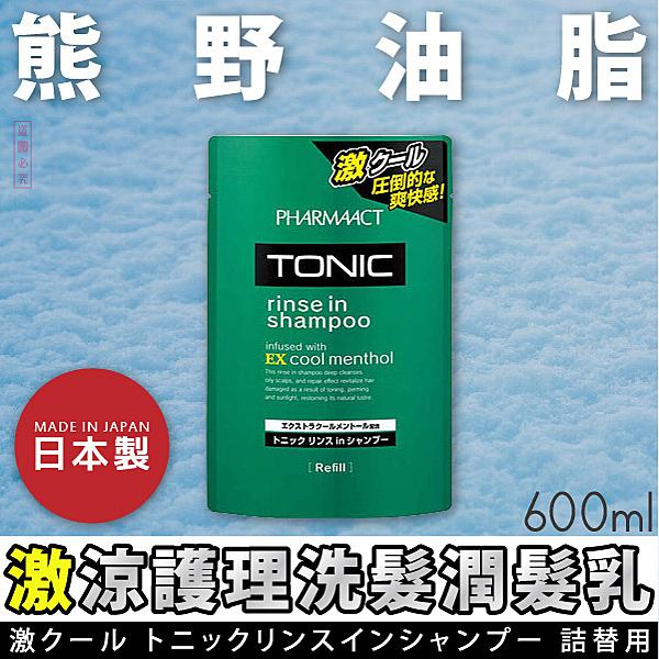 日本品牌【熊野油脂】PharmaACT激涼護理洗髮潤髮乳 350ml