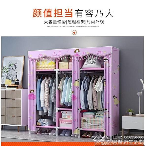 家用特大號大容量布藝簡易布衣櫃櫥雙人鋼管加粗加固加厚組裝衣架 【全館免運】YYJ