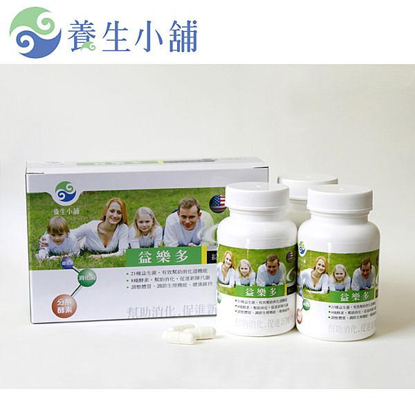 【養生小舖】益樂多 綜合益生菌(90粒)~美國進口~幫助消化、促進新陳代謝