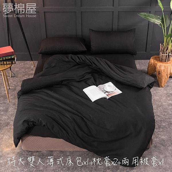 夢棉屋-活性印染日式簡約純色系-特大雙人薄式床包+鋪棉兩用被套四件組-黑沙色