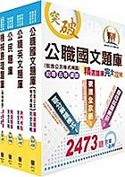 【鼎文公職】7P75- 鐵路特考佐級(機械工程)精選題庫套書(不含機械製造學)