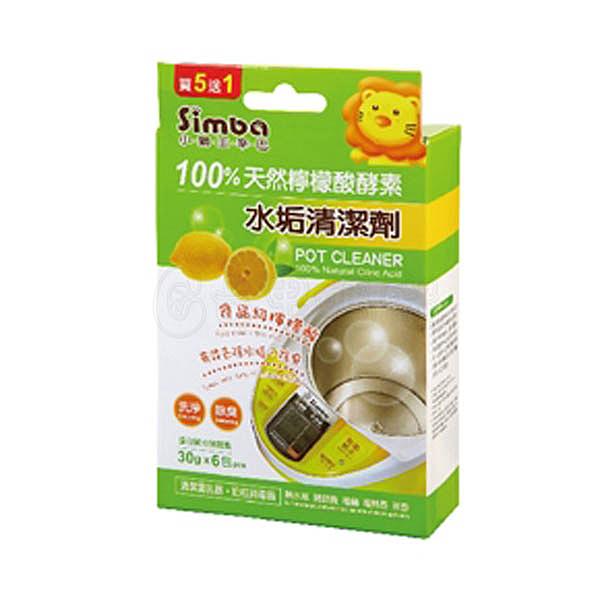 辛巴天然檸檬酸酵素水垢清潔劑【六甲媽咪】