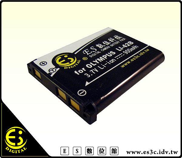 ES數位 Olympus X600 D630 FE150 FE160 FE190 FE220 FE230 FE240 FE250 FE290專用LI-40B LI40B高容量防爆電池