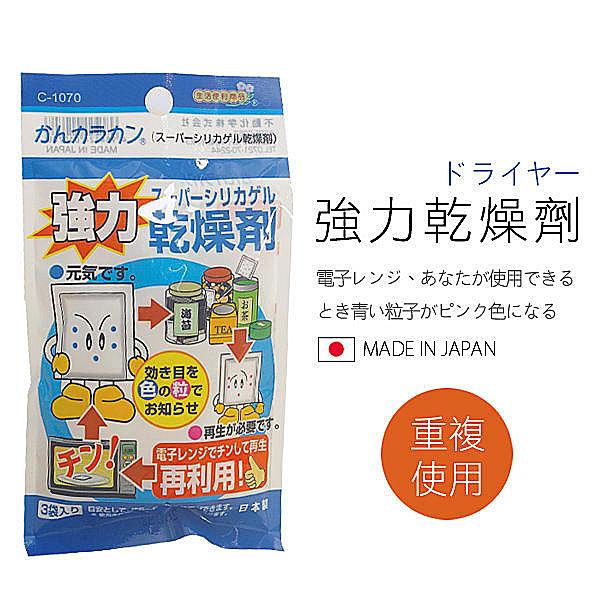 日本製 強力乾燥劑 乾燥劑 微波加熱 重複使用 環保 再利用【SV3979】BO雜貨