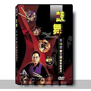 鼓 教學► 黃瑞豐 爵士鼓經典紀錄DVD大碟