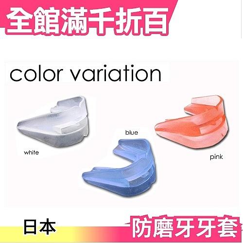 日本 防磨牙牙套 附收納盒 睡眠護齒防止磨牙 防咬牙 磨牙救星【小福部屋】
