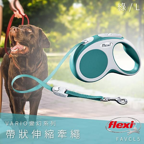 【寵物樂園】Flexi 帶狀伸縮牽繩 綠L FAVCL5 變幻系列 外出繩 寵物用品 寵物牽繩 德國製