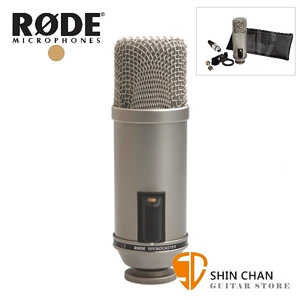 RODE Broadcaster 電容式麥克風 大震膜 廣播/錄影/電視台/電視/直播 台灣公司貨保固