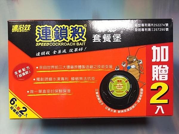 【 速必效 連鎖殺蟑螂套餐堡】921145蚊香盤 驅蚊(非滅飛雷達黑貓【八八八】e網購