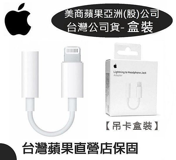 免運~遠傳代理【原廠盒裝耳機轉接器】Apple Lightning 對 3.5mm 耳機插孔轉接器 iPhone6S、iPhone7 Plus