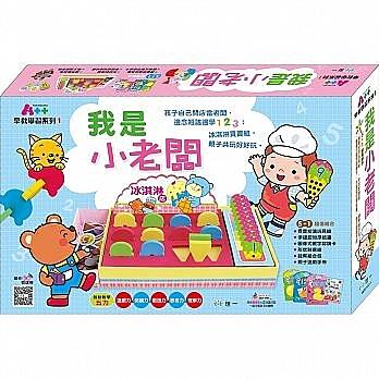 早教學習系列1:我是小老闆遊戲寶盒 BB0100-1 世一 (購潮8)
