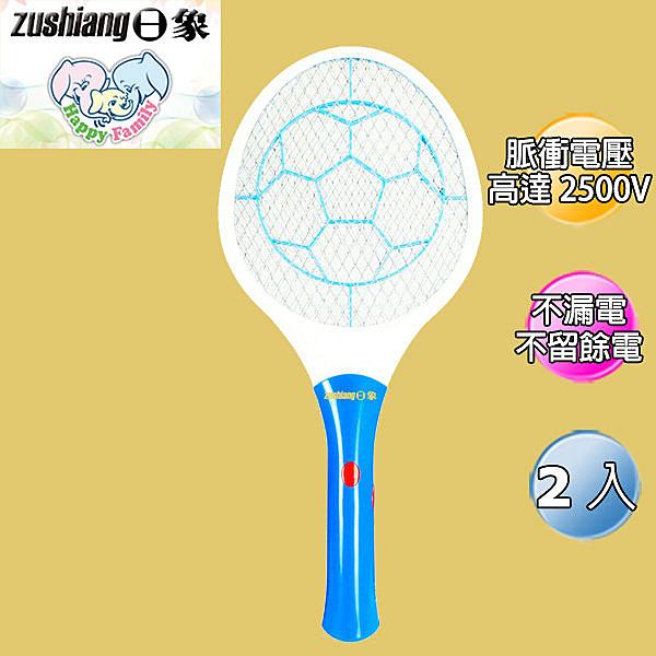 日象 ZOM-2366 特大拍電池式電蚊拍 2入