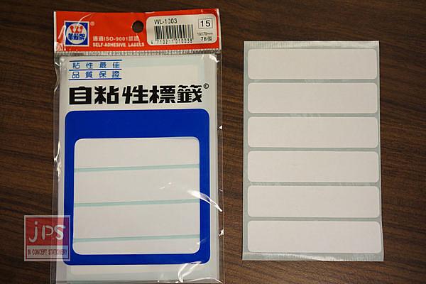 [華麗牌] WL-1003自黏性標籤