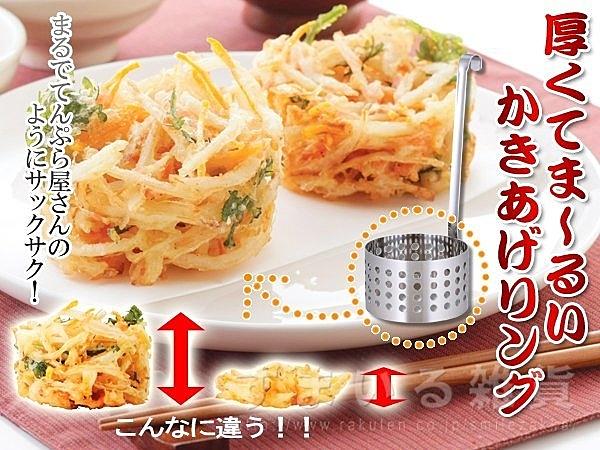 日本品牌【Arnest】炸什錦專用炸勺 A-75960
