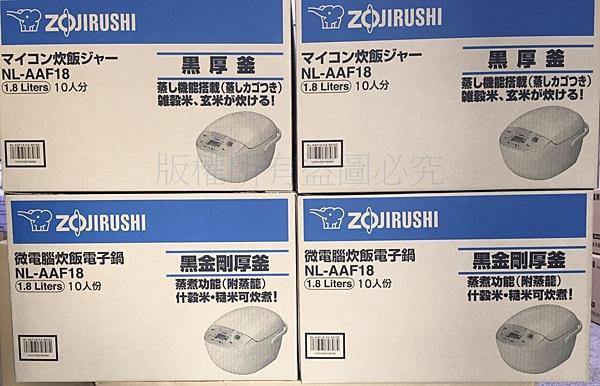 【中部家電生活美學館】日本製造 象印 10人份微電腦電子鍋 NL-AAF18 / NLAAF18