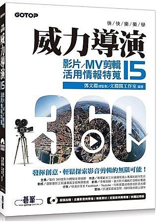 快快樂樂學威力導演15   影片/MV剪輯活用情報特蒐