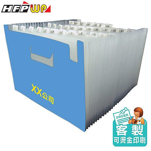 HFPWP 【客製化】24層可展開站立風琴夾 PP環保材質 F42495-BR