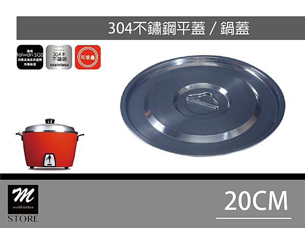 316不鏽鋼平蓋/鍋蓋-20CM《Mstore》