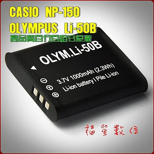 【福笙】CASIO NP-150 NP150 防爆鋰電池 (保固一年) TR10 TR15 TR250 TR300 TR350 TR50 TR60