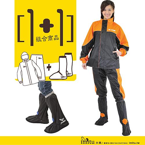 imitu [1+1]【JUMP】TV2套裝休閒風雨衣上衣內裡 + L001 尼龍鞋套(黑橘_M~4XL)180cm以上