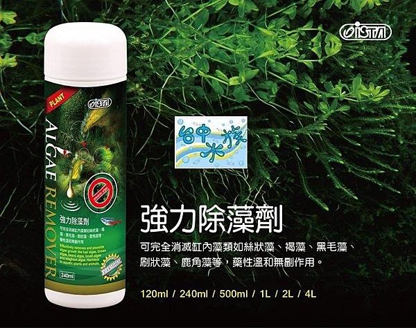 {台中水族}ISTA-伊士達-優質強力 除藻劑 500ml     特價 --除藻 抑藻