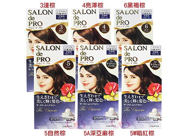 DARIYA塔莉雅 沙龍級白髮專用快速染髮霜 六款供選 ☆艾莉莎ELS☆