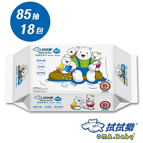 拭拭樂 超純水親子熊潔膚濕紙巾 85抽x18入