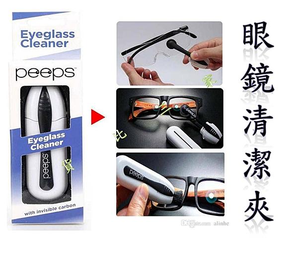 眼鏡雙面清潔夾 不刮痕 不傷鏡 鏡面布 夾式 隨身 墨鏡 太陽眼鏡 玻璃 除塵布 魔布 髒汙 螢幕 清潔