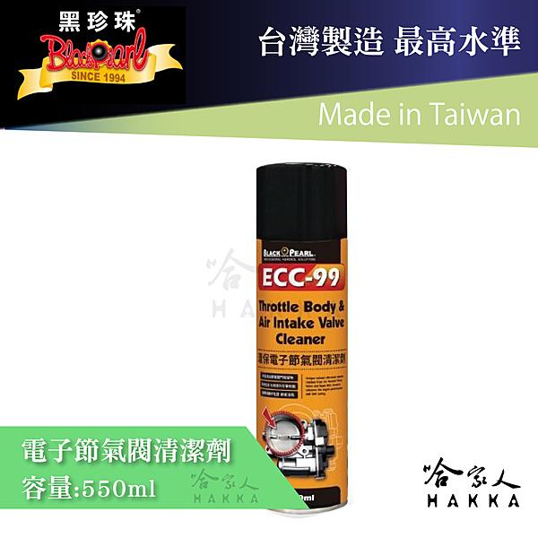 【 黑珍珠 】 ECC-99 電子節氣閥清潔劑 節氣門清潔劑 減少黑煙 清積碳 550ML WD40