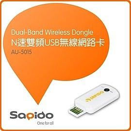 SAPIDO AU-5015 N速 雙頻多功能無線網路卡