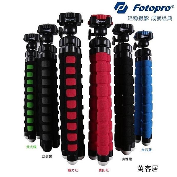 富圖寶RM-100穩定便攜八爪魚懶人相機手機支架創意三腳架手機支架 萬客居